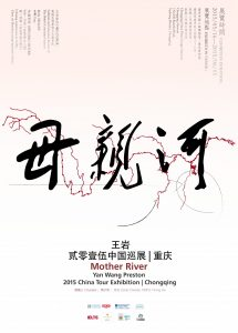 Mother-River-Poster-for-Chongqing-Museum-e1429762951817
