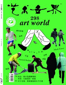 art-world-298-cover-cmyk